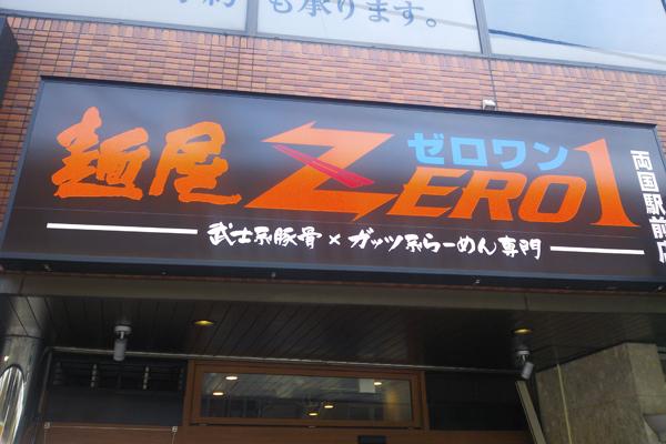 麺屋ZERO1_1
