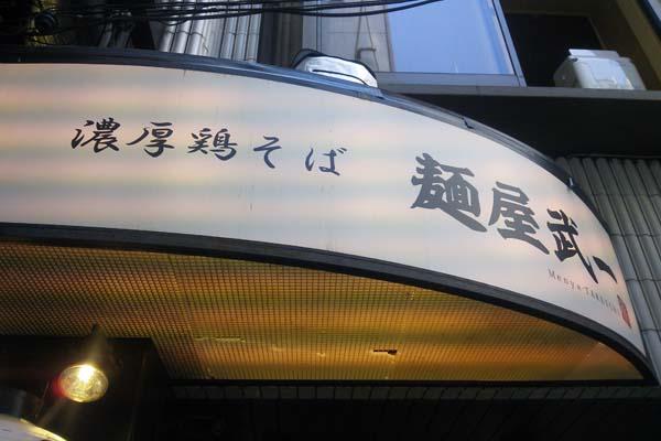 麺屋武一_1