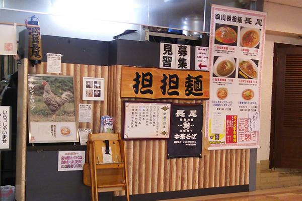 四川坦々麺長尾_1