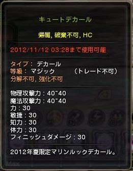 DN 2012-08-14 12-56-25 Tue