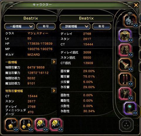 status_bea-3.jpg