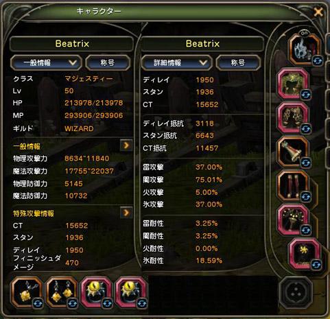 status_bea-4.jpg