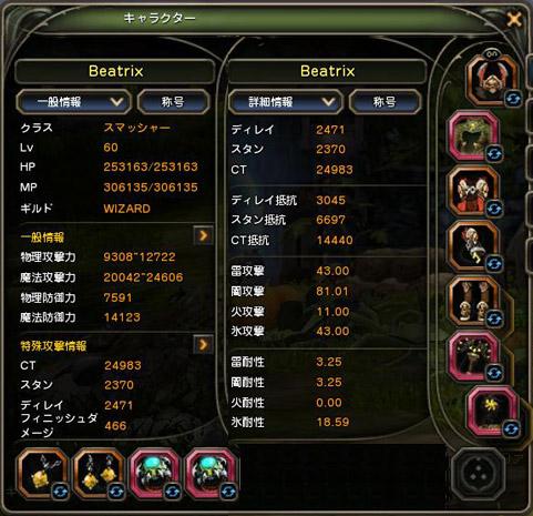 status_bea-5.jpg