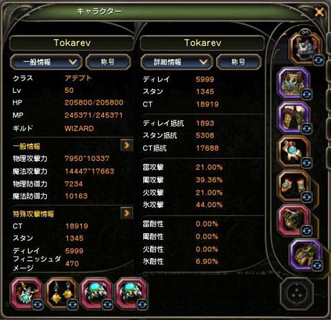 status_tok-3.jpg