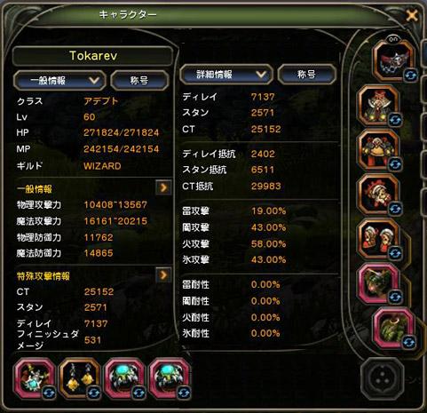status_tok-5b.jpg