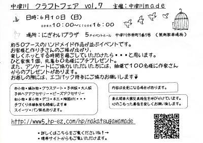 中津川クラフトフェアVol.7