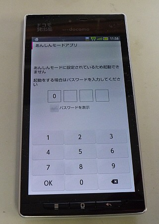 sP1130029.jpg
