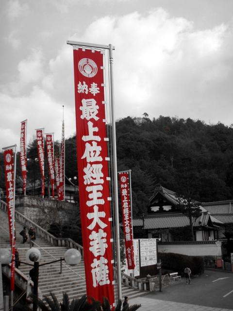 20130120最上稲荷奥の院龍王山2
