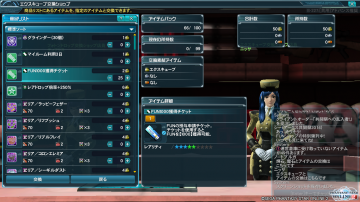 pso20140123_174041_000.png