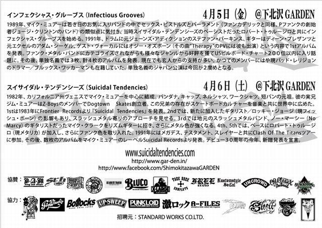 STIG-Flyer-JP_640x453.jpg