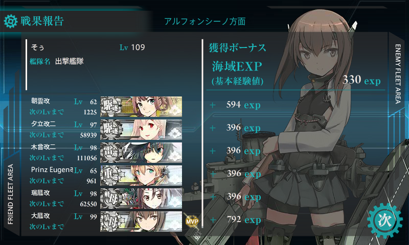 KanColle-141205-00221041.png
