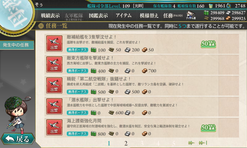 KanColle-141205-12302167.png