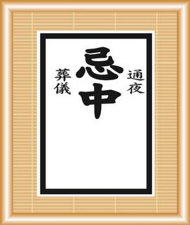 忌中紙~1