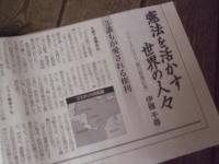2014_011814・1・18新聞0003