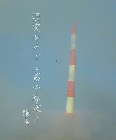 佐賀関の大煙突
