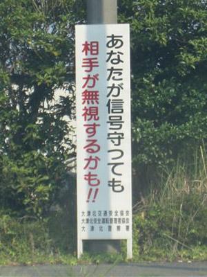 交通安全の看板に一言 |京都・滋賀リフォームするならフジ・ホーム