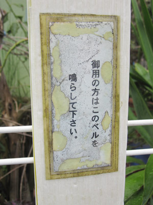 おもしろチャイム |京都・滋賀リフォームするならフジ・ホーム