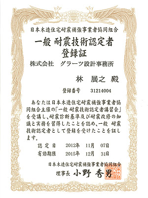 一般耐震技術認定者の資格更新  京都・滋賀リフォームするならフジ・ホーム