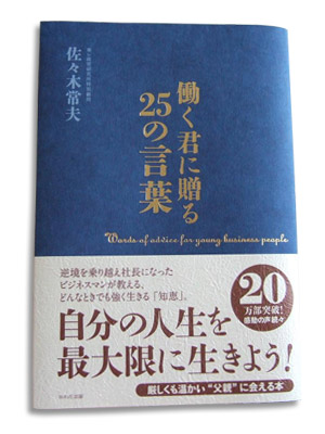 『働く君に贈る25の言葉』 |京都・滋賀リフォームするならフジ・ホーム