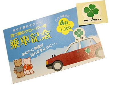 あなたに幸運が訪れますように… |京都・滋賀リフォームするならフジ・ホーム