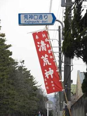 京の七口 |京都・滋賀リフォームする ならフジ・ホーム
