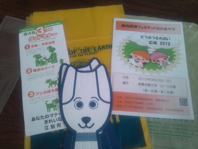 動物愛護フェスティバル2 2012