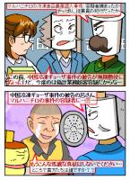 中国冷凍ギョーザ事件の被告の無期懲役の判決から、間もない逮捕となったが…