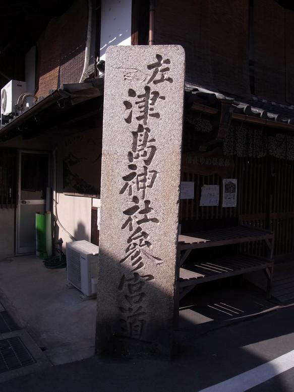 tsushima00.jpg