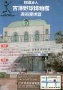 吉澤美術館チラシ表