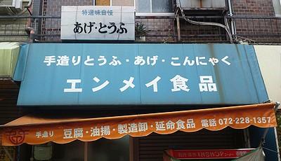 enmei1kanban.jpg
