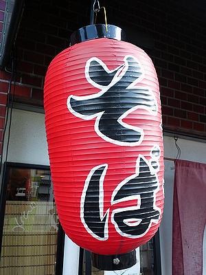 hikoichi1cyouchin.jpg