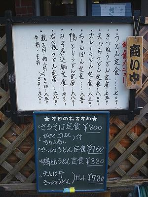 hikoichi1menu.jpg