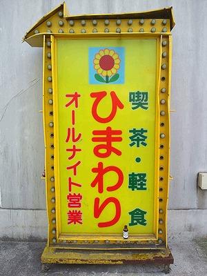 himawari1kanban1.jpg