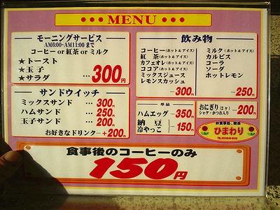 himawari1menu1.jpg
