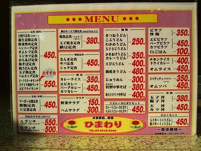 himawari1menu2.jpg