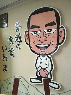 iwama1iriguchimanga.jpg