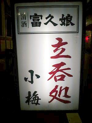 koume1kanban01.jpg