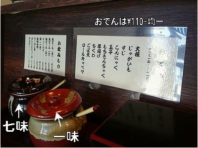 momofuku1oden.jpg