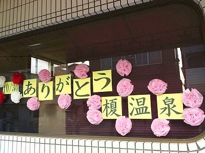 newenoki2arigatou.jpg