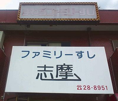 shima1kanban1.jpg