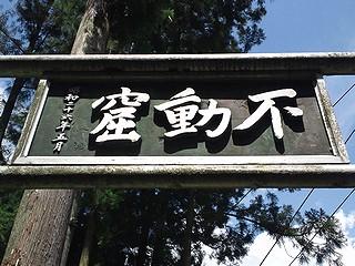 yamabatoyu1ffudoukanban.jpg