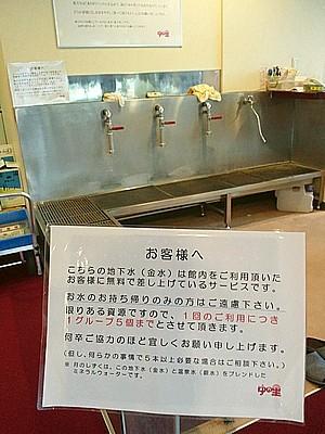 yunosato2mizukumiba.jpg
