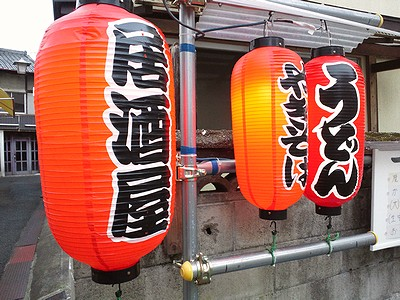 yunosato3ichiriki1cyochin2.jpg