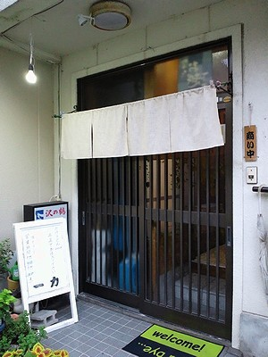 yunosato3ichiriki1genkan.jpg