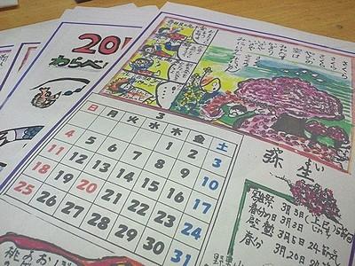 yunosato3ichiriki1karender.jpg