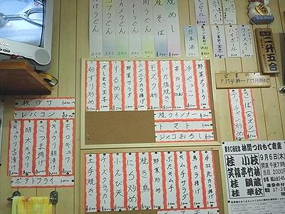 yunosato3ichiriki1menu.jpg