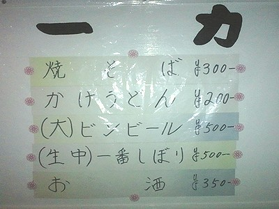 yunosato3ichiriki1menusoto.jpg