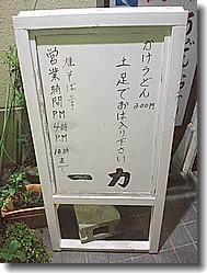 yunosato3ichirikikanban.jpg