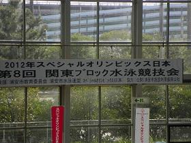 SON関東大会 ^^