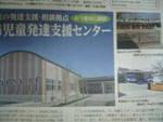 発達支援センター